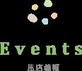 Event|出店情報