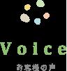 Voice|お客様の声