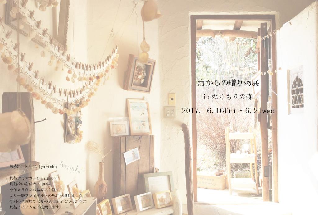 2017ぬくもりDM修正版_edited-1